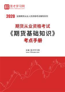 2020年期货从业资格考试《期货基础知识》考点手册