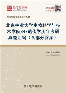 北京林业大学生物科学与技术学院《847遗传学》历年考研真题汇编(含部分答案)