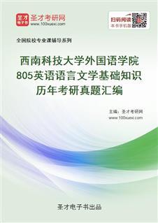 西南科技大学外国语学院《805英语语言文学基础知识》历年考研真题汇编
