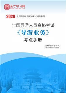 2020年全国导游人员资格考试《导游业务》考点手册