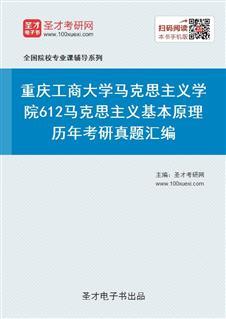 重庆工商大学马克思主义学院《612马克思主义基本原理》历年考研真题汇编