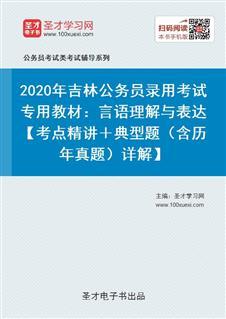 2020年吉林公务员录用考试专用教材:言语理解与表达【考点精讲+典型题(含历年真题)详解】