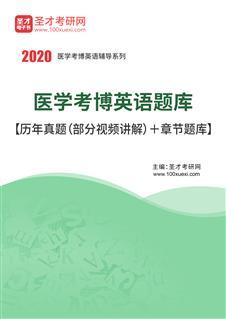 2020年医学考博英语题库【历年真题(部分视频讲解)+章节题库】
