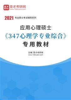 2021年应用心理硕士《347心理学专业综合》专用教材