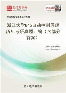 浙江大学845自动控制原理历年考研真题汇编(含部分答案)