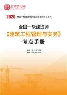 2020年一级建造师《建筑工程管理与实务》考点手册
