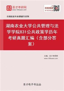 湖南农业大学公共管理与法学学院《831公共政策学》历年考研真题汇编(含部分答案)