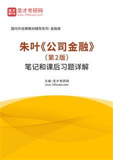朱叶《公司金融》(第2版)笔记和课后习题详解