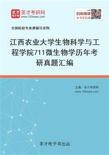 江西农业大学生物科学与工程学院711微生物学历年考研真题汇编