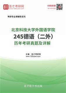 北京科技大学外国语学院245德语(二外)历年考研威廉希尔|体育投注及详解