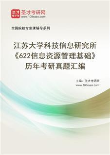 江苏大学科技信息研究所《622信息资源管理基础》历年考研真题汇编