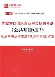 2020年内蒙古自治区事业单位招聘考试《公共基础知识》考点精讲及典型题(含历年真题)详解