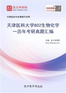天津医科大学《802生物化学一》历年考研真题汇编