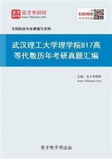 武汉理工大学理学院817高等代数历年考研真题汇编
