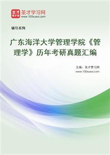 广东海洋大学管理学院615管理学历年考研真题汇编