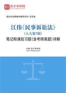 江伟《民事诉讼法》(人大第7版)笔记和课后习题(含考研真题)详解