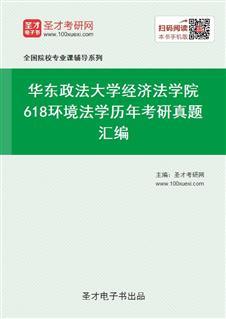华东政法大学经济法学院618环境法学历年考研真题汇编