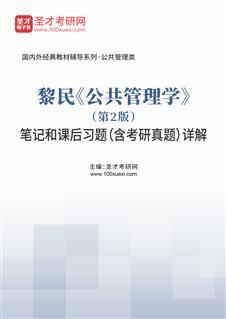 黎民《公共管理学》(第2版)笔记和课后习题(含考研威廉希尔|体育投注)详解