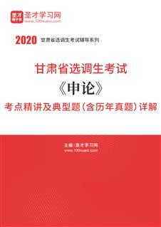 2018年甘肃省选调生考试《申论》考点精讲及典型题(含历年真题)详解
