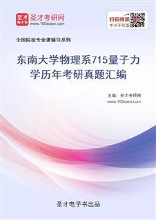 东南大学物理系《715量子力学》历年考研真题汇编