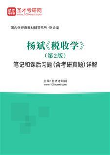 杨斌《税收学》(第2版)笔记和课后习题(含考研真题)详解