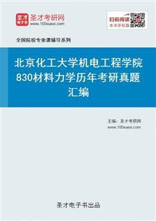 北京化工大学机电工程学院《830材料力学》历年考研真题汇编