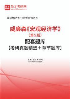 威廉森《宏观经济学》(第5版)配套题库【考研真题精选+章节题库】