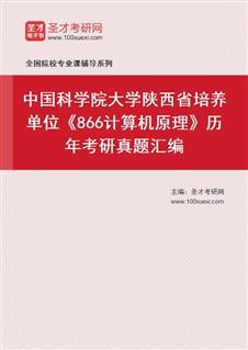 中国科学院大学陕西省培养单位872计算机原理历年考研真题汇编