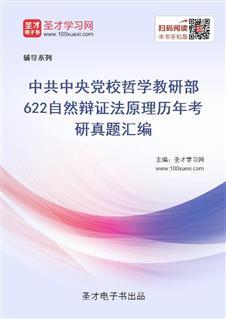 中共中央党校哲学教研部《622自然辩证法原理》历年考研真题汇编