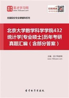 北京大学数学科学学院《432统计学》[专业硕士]历年考研真题汇编(含部分答案)