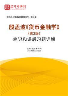 殷孟波《货币金融学》(第2版)笔记和课后习题详解