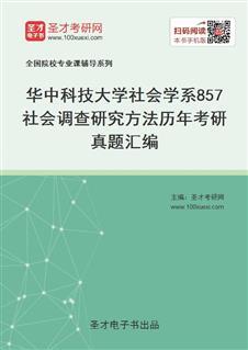 华中科技大学社会学系《857社会调查研究方法》历年考研真题汇编