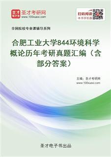 合肥工业大学《844环境科学概论》历年考研真题汇编(含部分答案)