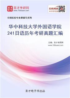 华中科技大学外国语学院《241日语》历年考研真题汇编