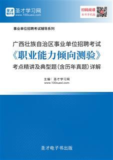 2020年广西壮族自治区事业单位招聘考试《职业能力倾向测验》考点精讲及典型题(含历年真题)详解