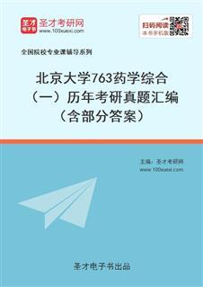 北京大学《763药学综合(一)》历年考研真题汇编(含部分答案)