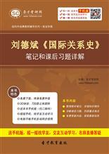 刘德斌《国际关系史》笔记和课后习题详解