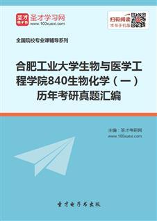 合肥工业大学生物与医学工程学院《840生物化学(一)》历年考研真题汇编
