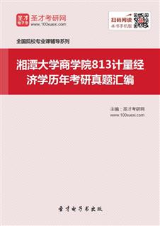 湘潭大学商学院813计量经济学历年考研真题汇编