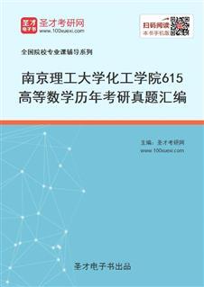 南京理工大学化工学院《615高等数学》历年考研真题汇编