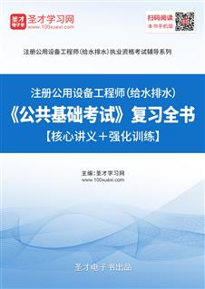 2019年注册公用设备工程师(给水排水)《公共基础考试》复习全书【核心讲义+强化训练】