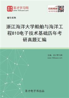 浙江海洋大学船舶与海洋工程810电子技术基础历年考研真题汇编