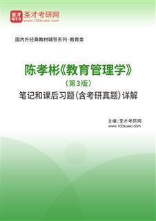 陈孝彬《教育管理学》(第3版)笔记和课后习题(含考研真题)详解