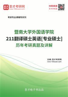 暨南大学外国语学院《211翻译硕士英语》[专业硕士]历年考研真题及详解