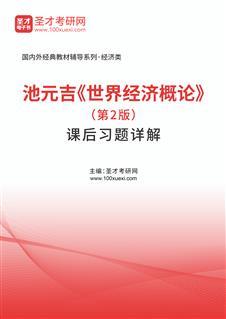 池元吉《世界经济概论》(第2版)课后习题详解