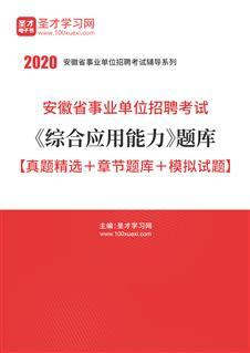 2020年安徽省事业单位招聘考试《综合应用能力》题库【真题精选+章节题库+模拟试题】