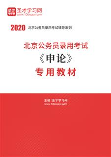 2020年北京公务员录用考试《申论》专用教材