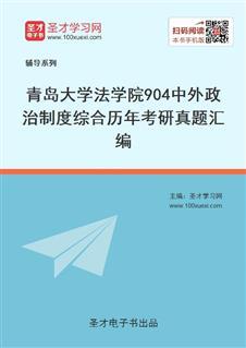 青岛大学法学院《904中外政治制度综合》历年考研真题汇编