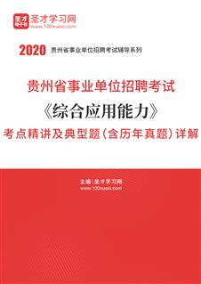2018年贵州省事业单位招聘考试《综合应用能力》考点精讲及典型题(含历年真题)详解