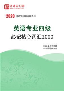 2020年英语专业四级必记核心词汇2000